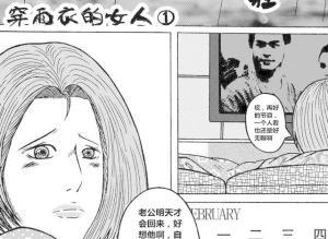 【恐怖漫画 短篇】恐怖漫画《穿雨衣的女人》