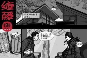 【恐怖漫画 短篇】猎奇漫画《缠藤》女朋