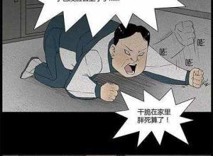 【恐怖漫画 短篇】午夜奇谈《瘦身绳