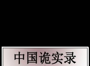 【恐怖漫画 短篇】连载《中国鬼实录》劫(上)