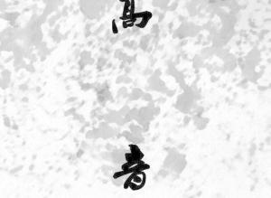 【恐怖漫画 短篇】猎奇漫画《高音》唱高音的秘诀