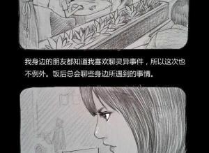 【恐怖漫画 短篇】灵异漫画《通灵》阴阳间的沟通