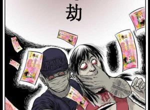【恐怖漫画 短篇】恐怖漫画《劫》一个抢