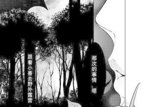 """【恐怖漫画 短篇】恐怖漫画《毛毛哒》野营碰到""""可爱""""的毛毛兽"""