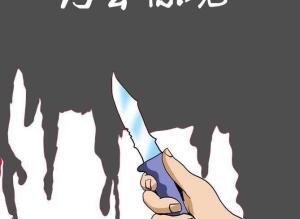 【恐怖漫画 短篇】猎奇漫画《约会惊魂》