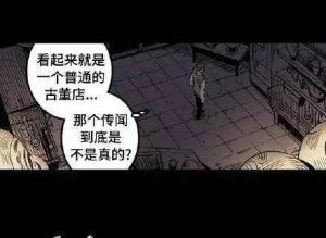 【恐怖漫画 短篇】韩国恐怖漫画《花盆》可以实现任何愿望的花盆