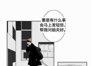 【恐怖漫画 短篇】韩国恐怖漫画《鬼邻居》小心你的邻居!