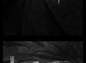 【恐怖漫画 短篇】西陵学院《老师》