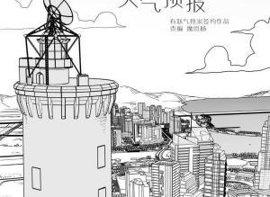 【恐怖漫画 短篇】猎奇漫画《天气预报》
