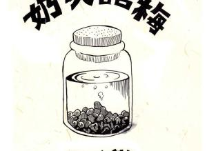 【恐怖漫画 短篇】猎奇漫画《奶头话梅》防火防盗防湿兄