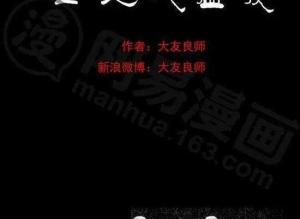 【恐怖漫画 短篇】恐怖漫画《世纪大