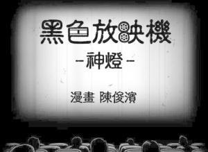 【恐怖漫画 短篇】黑色放映机《神灯