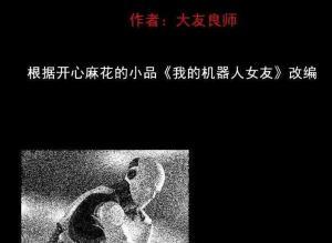 【恐怖漫画 短篇】窥探《智能芯片》人工智能终会替代人类吗