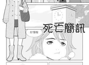 【恐怖漫画 短篇】恐怖漫画《死亡简讯》
