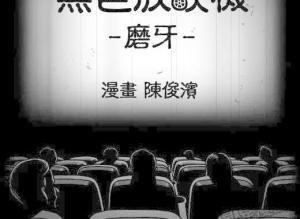 【恐怖漫画 短篇】黑色放映机《磨牙》