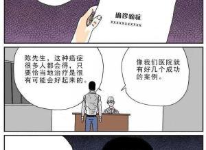 【恐怖漫画 短篇】诡谲日常《诱捕》完美犯罪