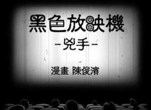【恐怖漫画 短篇】黑色放映机《凶手》