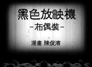 【恐怖漫画 短篇】黑色放映机《布偶