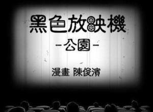【恐怖漫画 短篇】黑色放映机《公园》