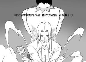 【恐漫短篇】猎奇漫画《特性》绝无仅有的病【第1464章 引煞气,姬考破炉而出!】