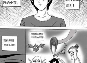 【恐怖漫画 短篇】猎奇漫画《阴阳眼