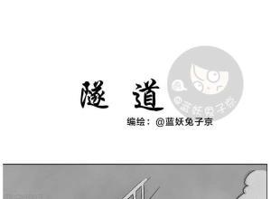 【恐怖漫画 短篇】十点睡前故事《隧