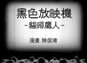 【恐怖漫画 短篇】黑色放映机《猫头鹰人》
