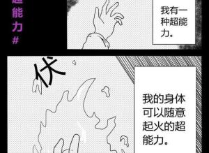【恐怖漫画 短篇】惊悚漫画《超能力》害人终害己