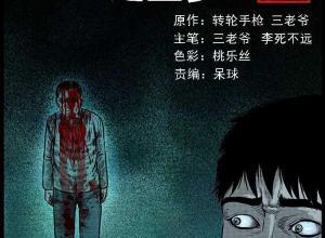 【恐怖漫画 短篇】中国诡实录《噩梦