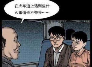 【恐怖漫画 短篇】火车