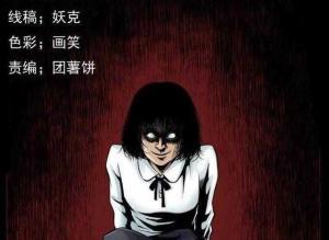 【恐怖漫画 短篇】校园惨案