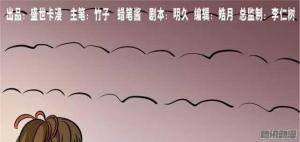 【恐怖漫画 短篇】《歌手》用最爱的人做祭品