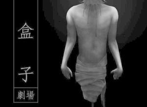 【恐怖漫画 短篇】黑盒子 | 渊罪
