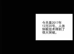 【恐怖漫画 短篇】休眠