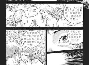 【恐怖漫画 短篇】惊悚漫画 | 邀约