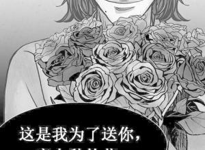 【恐怖漫画 短篇】韩国恐怖漫画 | 红玫瑰