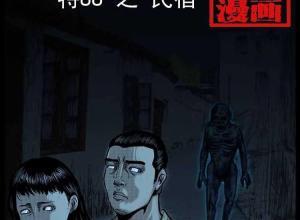 【恐怖漫画 短篇】恐怖漫画《民宿》闹鬼的房间