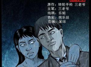 【恐怖漫画 短篇】中国诡实录《冥婚寻尸