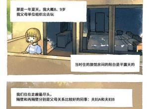 【恐怖漫画 短篇】幺蛾子