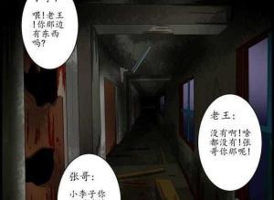 【恐怖漫画 短篇】古屋探险