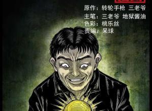【恐怖漫画 短篇】中国诡实录《赌徒》