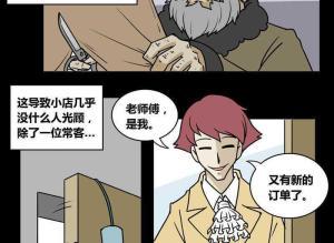 【恐怖漫画 短篇】皮衣