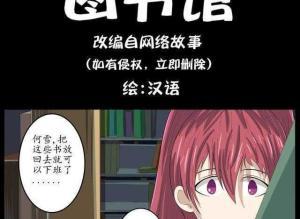 【恐怖漫画 短篇】图书馆