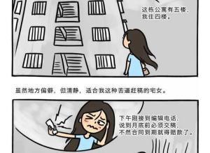 【恐怖漫画 短篇】十点睡前故事 | 黑塑料袋