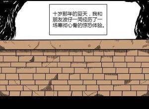【恐怖漫画 短篇】长脖怪男