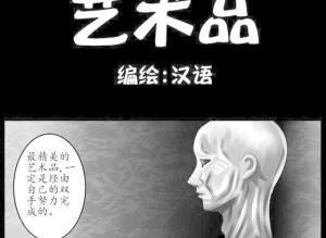 【恐怖漫画 短篇】最精美的艺术品
