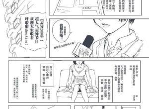 【恐怖漫画 短篇】复活
