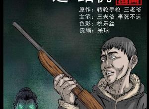 【恐怖漫画 短篇】黄皮子复仇