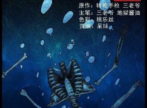 【恐怖漫画 短篇】抛骨