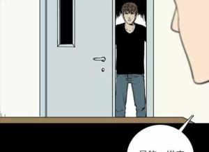 【恐怖漫画 短篇】不睡觉的人